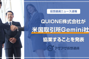 QUIONE株式会社が米Geminiのドルペッグ通貨を上場へ