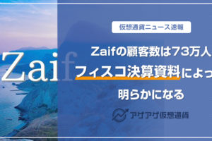 Zaifの顧客数は73万人、フィスコ決算資料で明らかに