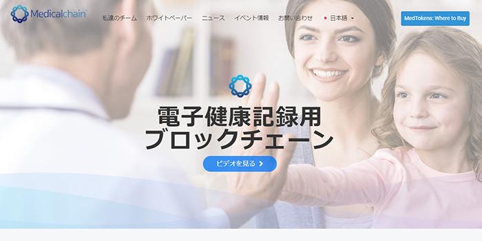 医療系仮想通貨MTNの使い道・おすすめ取引所