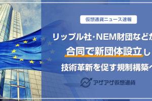 リップル社、NEM財団などが合同で新団体設立、技術革新を促す規制構築へ