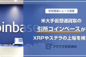 仮想通貨取引所コインベースがXRPやステラの上場を検討