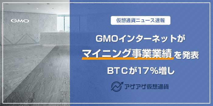 GMOインターネットが11月のマイニング事業業績を発表