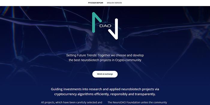 NDAOの仕組み・将来性・おすすめ取引所