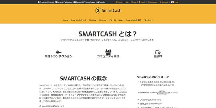 SMARTの特徴・将来性・おすすめ取引所