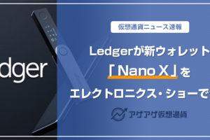 Ledgerが新ハードウォレット「Nano X」を発売へ