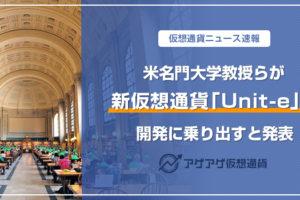 米名門大学教授ら参加するシンクタンクが新仮想通貨を開発へ