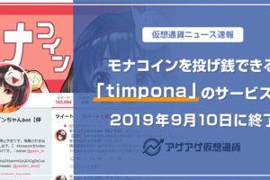 モナコインを投げ銭できる「timpona」が2019年9月10日に終了